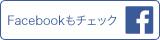 藤枝市 美容室 アトリエj.d. facebook