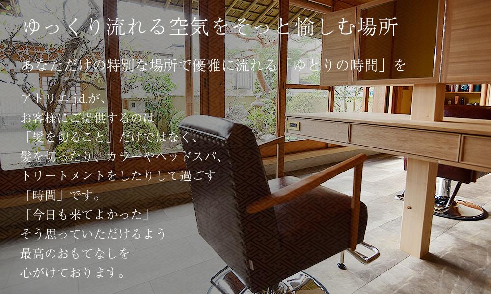 藤枝市 美容室 アトリエj.d. コンセプト
