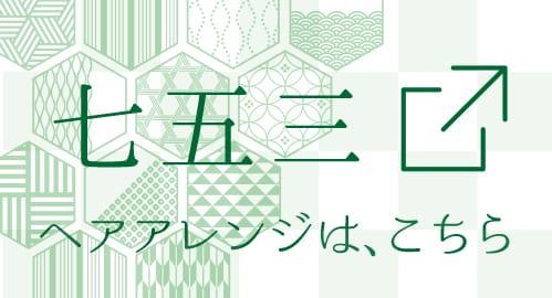 藤枝市 美容室 アトリエj.d. 七五三