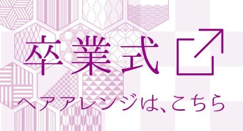 藤枝市 美容室 アトリエj.d. 卒業式