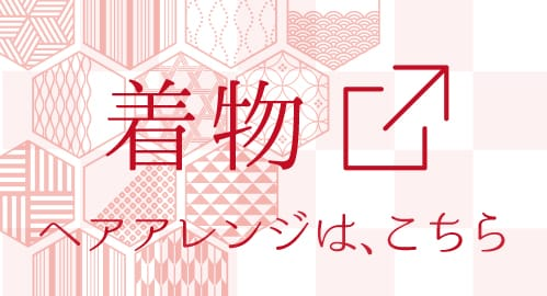 藤枝市 美容室 アトリエj.d. 着物