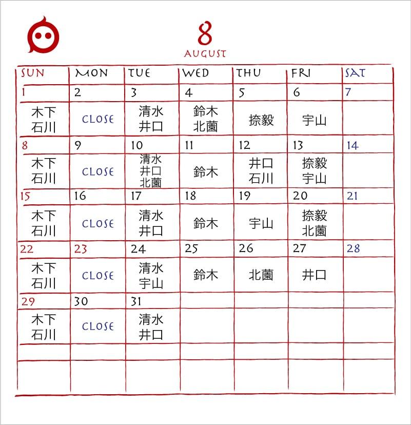 08月のカレンダー